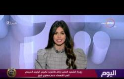 اليوم - زوجة الشهيد وائل طاحون: تكريم الرئيس السيسي لأسر الشهداء دعم معنوي كبير