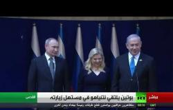 بوتين يلتقي نتنياهو في تل أبيب