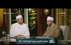 لعلهم يفقهون - الشيخ مصطفى عبد السلام يوضح آداب الدعاء إلى الله