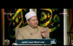 لعلهم يفقهون - الشيخ الشحات العزازي: إذا أردت استقامة حياتك افعل هذا الأمر