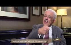 من مصر | وزير التربية والتعليم: عندنا سوء توزيع للمعلمين بسبب الواسطة