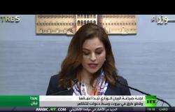 لجنة إعداد البيان الوزاري بلبنان تبدأ جلستها