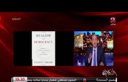 عمرو أديب: كل قيادات وضباط الداخلية خرجوا براء ورموز نظام مبارك خرجوا براءةوثائق على أي حاجة