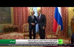 لافروف: الجيش السوري استعاد مناطق واسعة