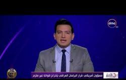 الأخبار - مسؤول أمريكي : قرار البرلمان العراقي بإخراج قواتنا غير ملزم