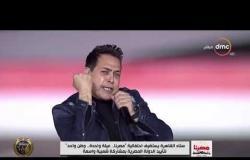 """الفنان حكيم يغني أغنية """"كلنا واحد"""" في احتفالية """"مصرنا"""""""