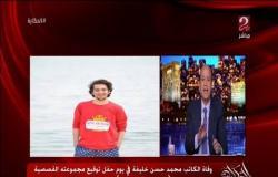 تفاصيل جديدة في وفاة الكاتب محمد حسن خليفة بمعرض الكتاب