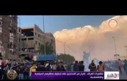 الأخبار - تظاهرات العراق .. إصرار من المحتجين على تحقيق مطالبهم السياسية والاقتصادية