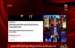 عمرو أديب: ترامب بيخلص في صفقة القرن والتورتة بتتقطع.. فين جامعة الدول العربية؟