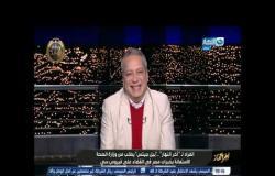 مداخلة د /جلال الشيشيني معاون وزيرة الصحة ونائب حملة 100 مليون صحة
