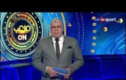 ملعب أون - لقاء مع أشرف قاسم نجم نادي الزمالك الأسبق | الخميس 23 يناير 2020 | الحلقة الكاملة