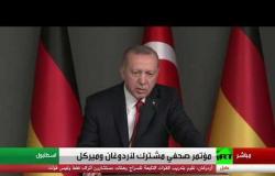 مؤتمر صحفي مشترك لأردوغان وميركل