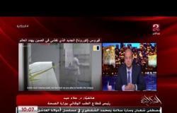 """لا توجد أي حالات مصابة بكورونا في مصر حتى الآن """"د. علاء عيد رئيس قطاع الطب الوقائي"""""""