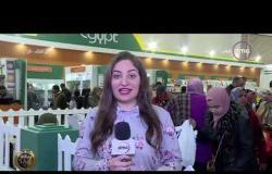 السفيرة عزيزة – مراسلتنا من معرض الكتاب ترصد أخر المستجدات