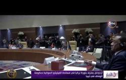 الأخبار – أردوغان يعترف بتورط تركيا في مساندة الميليشيا الموالية لحكومة الوفاق في ليبيا