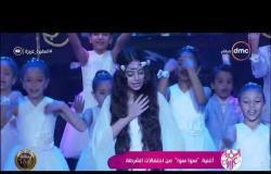 """السفيرة عزيزة – أغنية """" سوا سوا """" من احتفالات عيد الشرطة"""