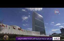 الأخبار – مصر تقود مراجعة استراتيجية الأمم المتحدة لمكافحة الإرهاب