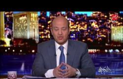 عمرو أديب عن فوز منتخب مصر بكأس إفريقيا لكرة اليد بتونس: شرفتونا
