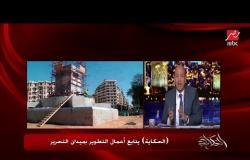 عمرو أديب: لأول مرة من 40 سنة عرفنا نعمل إيه في تطوير ميدان التحرير
