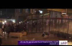 الأخبار - تظاهرات رافضة للحكومة الجديدة بلبنان مع مرور مئة يوم على بدء الاحتجاجات
