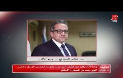 وزارة الأثار تستعد للإعلان عن كشف أثري جديد بالمنيا