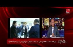 وزيرة الصحة تكشف إجراءات الوقاية والحجر الصحي لمنع دخول فيروس كورونا مصر
