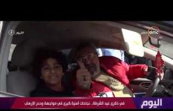 اليوم - لواء دكتور شوقي صلاح يعلق على توزيع رجال الشرطة للورود في الشوارع