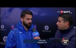 لقاءات مابعد مباراة الإسماعيلي والاتحاد السكندري بالبطولة العربية