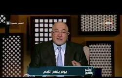 لعلهم يفقهون - الشيخ خالد الجندي: الإنسان المعترف بالخطأ أصبح نادرا