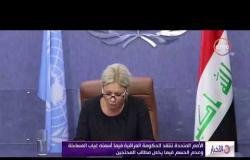 الأمم المتحدة تنتقد الحكومة العراقية فيما أسمته غياب المساءلة وعدم الحسم فيما يخص مطالب المحتجين