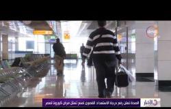 الأخبار- الصحة تعلن رفع درجة الاستعداد القصوى لمنع تسلل مرض كورونا لمصر