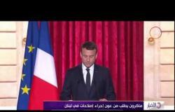 الأخبار - ماكرون يطلب من عون إجراء إصلاحات في لبنان