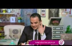 السفيرة عزيزة -  مع د.محمد سعيد .. كيف تتعامل الأم الجديدة مع طفل حديثي الولاده ؟