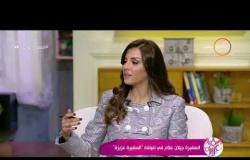 """السفيرة عزيزة - السفيرة جيلان علام في ضيافة """" السفيرة عزيزة """""""