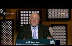 """لعلهم يفقهون- حلقة الأحد  """"يوم  ينفع الندم """"-مع(خالد الجندي)-26/1/2020 الحلقة كاملة"""