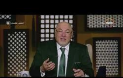 لعلهم يفقهون - الشيخ خالد الجندي: لا تقديس للصحابة وإنما نحترمهم فقط