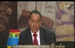من مصر | وعد فأوفى.. الدولة المصرية تنجح في حل ملف تعويضات أهالي النوبة بعد 118عاما