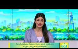 """8 الصبح - سفارة مصر بالصين تنشئ مجموعة عمل لأبناء الجالية لمتابعة تطورات فيروس """"كورونا"""""""