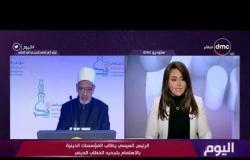 اليوم - د. محمد أبو عاصي: الإسلام لم يظلم المرأة وحقوقها محفوظة في أحكام الشريعة