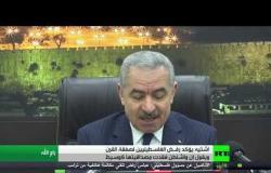 الحكومة الفلسطينية تجدد رفضها لـ صفقة القرن