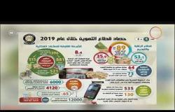 اليوم - حصاد قطاع التموين خلال عام 2019