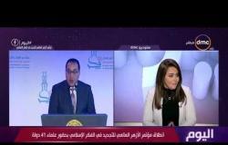 اليوم - د. محمد أبو عاصي: الخطاب الديني سيتجدد تلقائيا لو صححنا المفاهيم المغلوطة