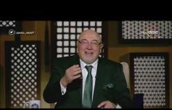 لعلهم يفقهون -  رسالة من الشيخ خالد الجندي لبعض من يدعون التنوير