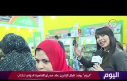 """اليوم - """"اليوم"""" يرصد إقبال الزائرين على معرض القاهرة الدولي للكتاب"""