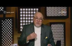 لعلهم يفقهون - تعليق الشيخ خالد الجندي على كلمة د. عثمان الخشت بمؤتمر تجديد الدين