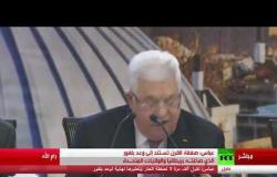 كلمة الرئيس الفلسطيني محمود عباس بعد إعلان ترامب عن بنود صفقة القرن