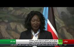 مؤتمر صحفي لوزيري خارجية روسيا وجنوب السودان