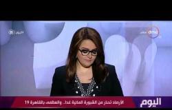 اليوم - الأرصاد تحذر من الشبورة المائية غدا.. والعظمى بالقاهرة 19