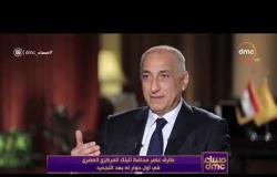 مساء dmc - طارق عامر: هناك طفرات حدثت في سعر الصرف داخل مصر