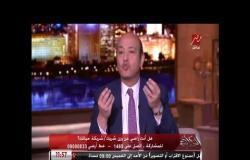 عمرو أديب: ليه الستات بره بيحملوا ويتخنوا ويولدوا ويخسوا تاني.. ليه عندنا هنا مابتردش تاني؟